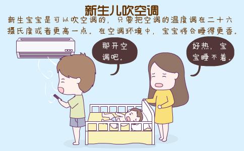 新生儿能吹空调吗 新生儿夏天能吹空调吗 新生儿吹空调的最佳温度