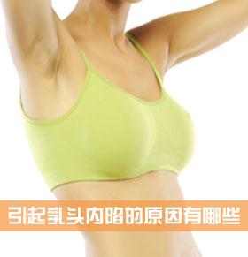引起乳头内陷的原因 分先天的和后天原因