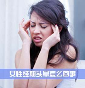 经期头晕怎么回事 主要有2类原因