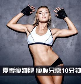 夏季最有效的瘦腹运动 瘦腹只需10分钟