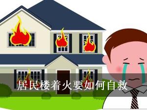 居民楼着火要如何自救 烧伤后的处理方法