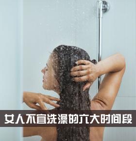 女人不宜洗澡的时间段 正确洗澡保健康