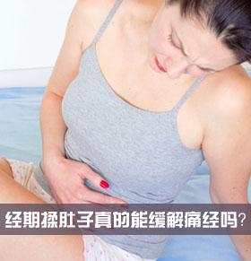 经期揉肚子真的能缓解痛经吗?