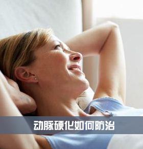 3个方法教你防治动脉硬化