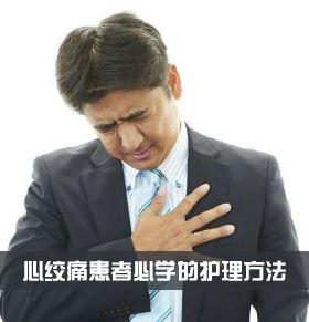 心绞痛患者应该如何日常保健