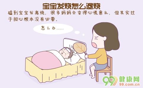 宝宝发烧怎么退烧 哪些原因会引起宝宝发烧 宝宝退烧注意事项