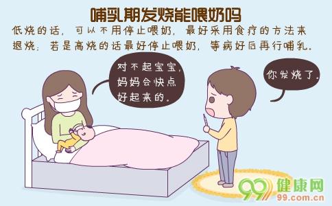 哺乳期发烧能喂奶吗 哺乳期发烧怎么办 哺乳期发烧怎么退烧