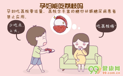 孕妇吃荔枝 孕妇能吃荔枝吗 孕妇适当吃荔枝的好处
