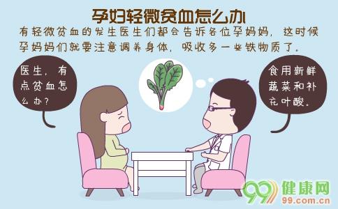 孕妇轻微贫血怎么办 孕妇轻微贫血吃什么食物 孕妇轻微贫血的症状