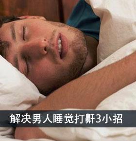 男人老爱打鼻鼾 解决男人睡觉打鼾3小招