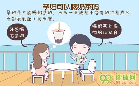 孕妇喝奶茶 孕妇可以喝奶茶吗 孕妇喝奶茶有什么危害