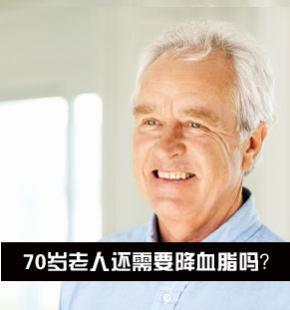 70岁老人还需要降血脂吗?