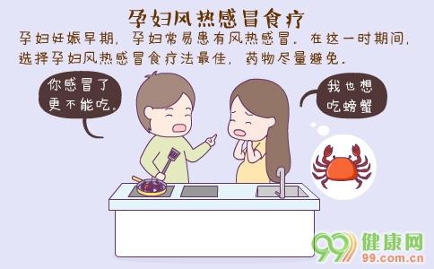 孕妇风热感冒食疗 孕妇风热感冒吃什么药 孕妇风热感冒不能吃什么