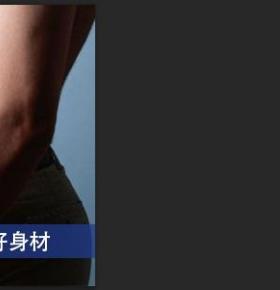 男人怎么减出好身材 减肥饮食的方法