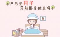 产后坐月子只能卧床休息吗