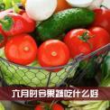 6月时令蔬菜 6月时令水果 6月时令果蔬有哪些
