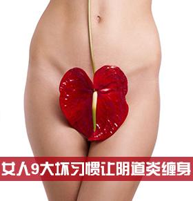 女人警惕9大坏习惯让阴道炎缠身