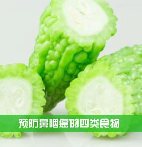 预防鼻咽癌的四类食物