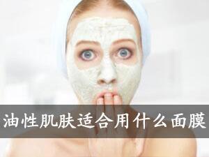 油性肌肤适合用什么面膜 4款面膜敷起来
