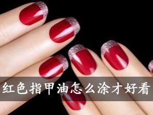 夏季怎么涂红色指甲油最好看