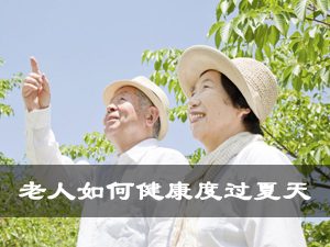 老人如何健康过夏天 四大招助老人保健