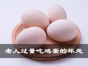 老人过量吃鸡蛋坏处不少 老人吃鸡蛋需适量