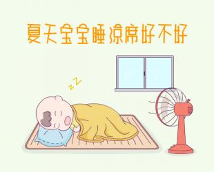 夏天宝宝睡凉席好不好