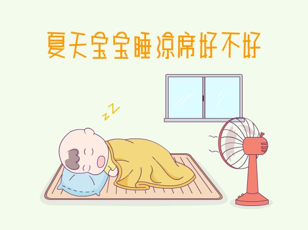宝宝夏天可以睡凉席吗 宝宝夏天能睡凉席吗 宝宝夏天睡凉席