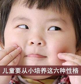儿童要从小培养这六种性格