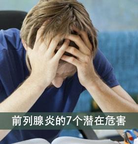 前列腺炎的7个潜在危害