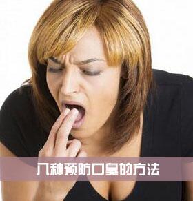 多刷舌 八种预防口臭的方法