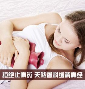 痛经拒绝止痛药 这3种天然香料缓解痛经