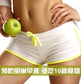 职场女性预防卵巢早衰 多吃10种食物