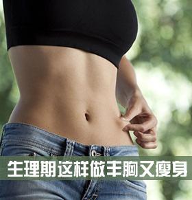 抓住生理期减肥时机 这样做丰胸又瘦身