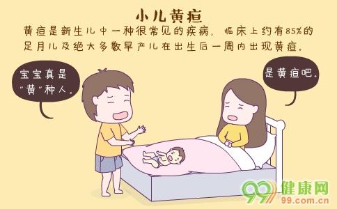 小儿黄疸 小儿黄疸多少正常 小儿黄疸的治疗方法