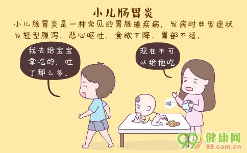 小儿肠胃炎 小儿肠胃炎的诱因 小儿肠胃炎怎么护理