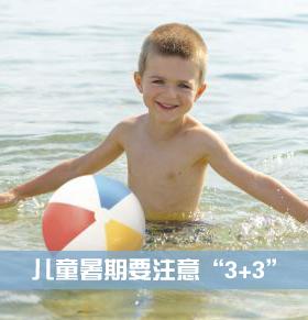 儿童暑期安全教育 儿童暑期安全 暑期儿童安全问题