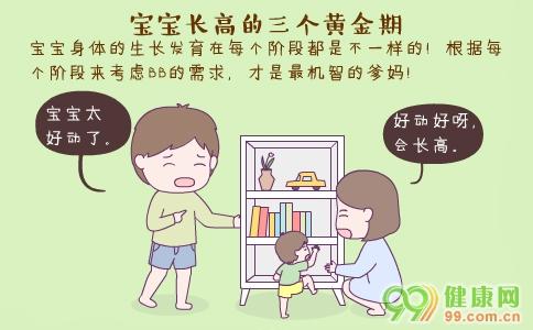孩子长高的三个黄金期 孩子长高的方法 宝宝长高注意事项
