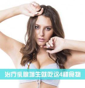 治疗乳腺增生就吃这4种食物