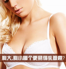 胸大和胸小 哪个更容易得乳腺癌?