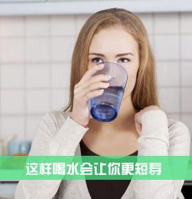 这样喝水会让你更短寿