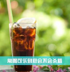 喝可乐会杀精吗 常见的6款伤精食物