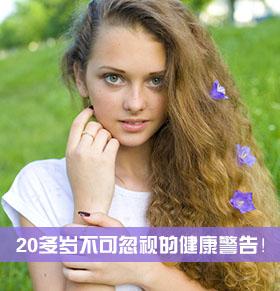 20多岁年轻貌美 却不可忽视这6种健康警告!