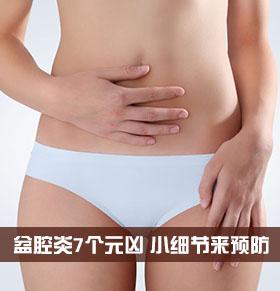 盆腔炎有7个元凶 5个小细节预防盆腔炎