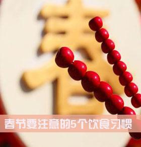 春节期间 你需要注意的6个日常饮食习惯
