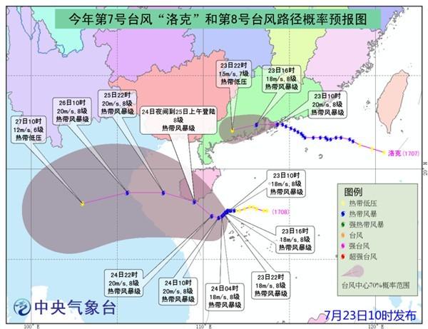 """台风""""洛克""""已登香港 台风""""洛克""""或明夜登陆海南 台风天如何出行"""