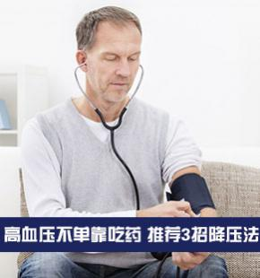 高血压不单靠吃药 3招降压法请妥善收藏