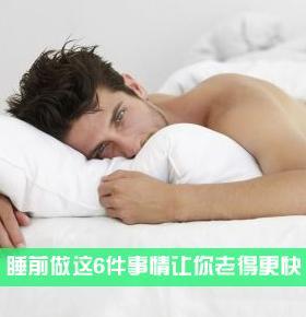 睡前做这6件事情让你老得更快