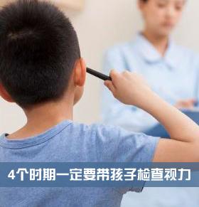 保护孩子视力 一定要带孩子定期检查视力