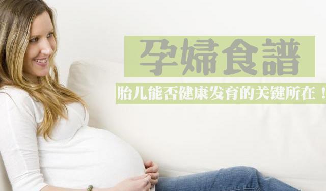孕期孕妇食谱 孕妇食谱大全 孕期饮食食谱 孕妇食谱大全 孕妇吃什么好 孕妇食谱大全及做法